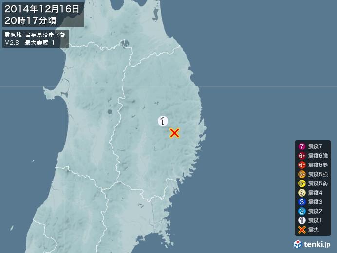 地震情報(2014年12月16日20時17分発生)