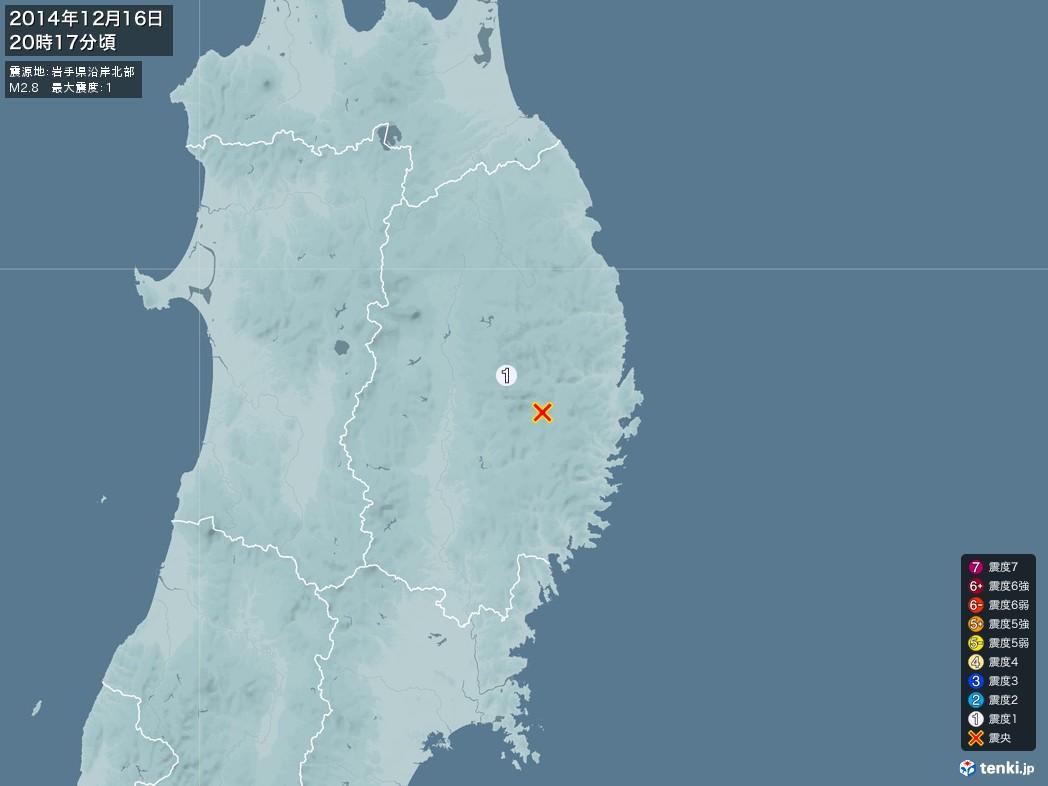 地震情報 2014年12月16日 20時17分頃発生 最大震度:1 震源地:岩手県沿岸北部(拡大画像)