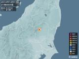 2014年12月17日21時46分頃発生した地震