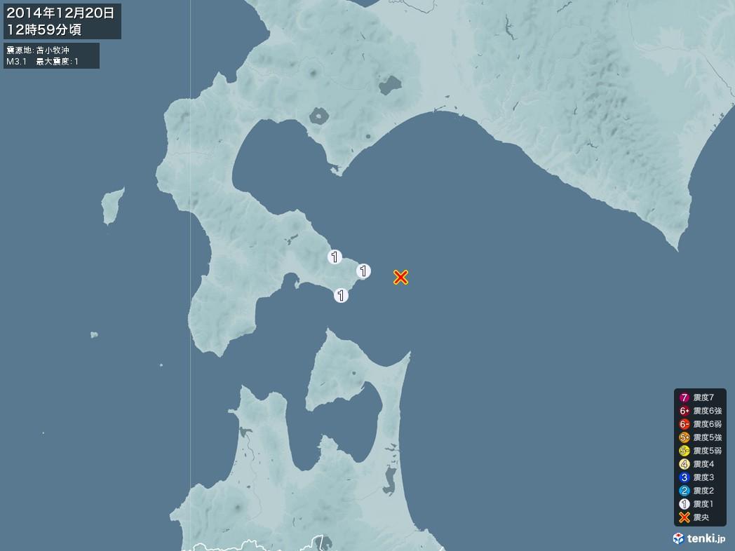 地震情報 2014年12月20日 12時59分頃発生 最大震度:1 震源地:苫小牧沖(拡大画像)