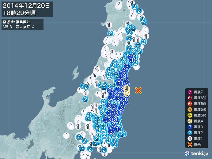地震情報(2014年12月20日18時29分発生)