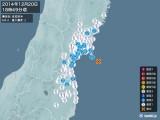 2014年12月20日18時49分頃発生した地震
