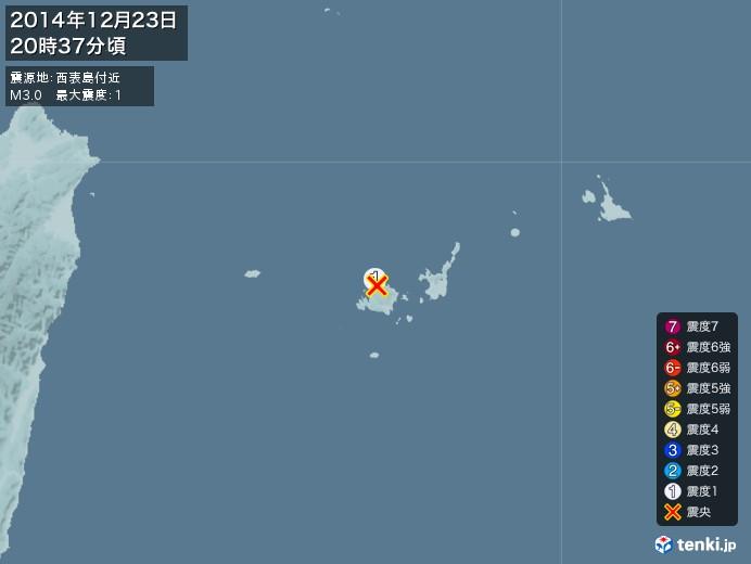 地震情報(2014年12月23日20時37分発生)