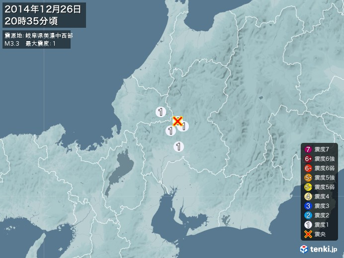 地震情報(2014年12月26日20時35分発生)