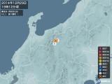 2014年12月29日19時12分頃発生した地震