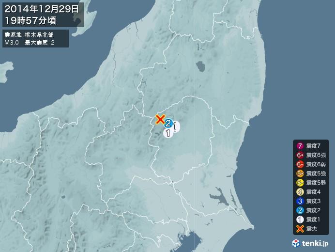 地震情報(2014年12月29日19時57分発生)