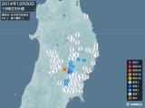2014年12月30日19時23分頃発生した地震