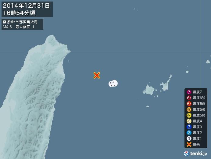 地震情報(2014年12月31日16時54分発生)