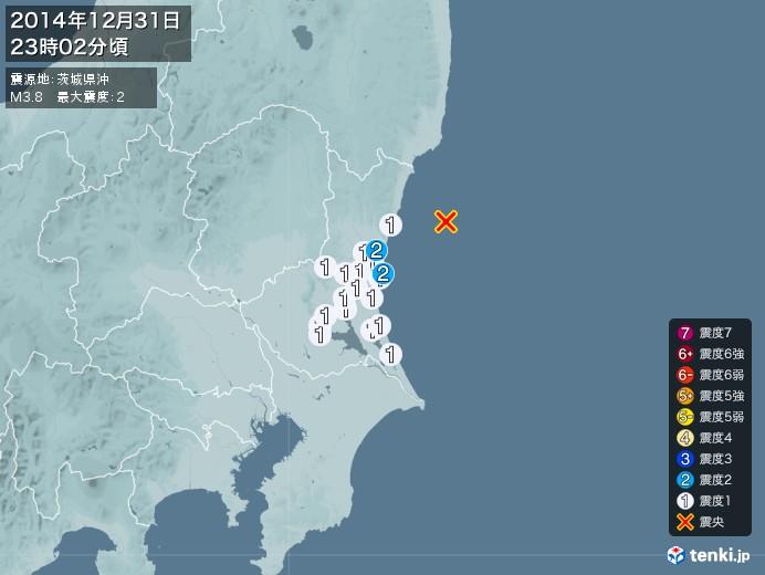 地震情報(2014年12月31日23時02分発生)
