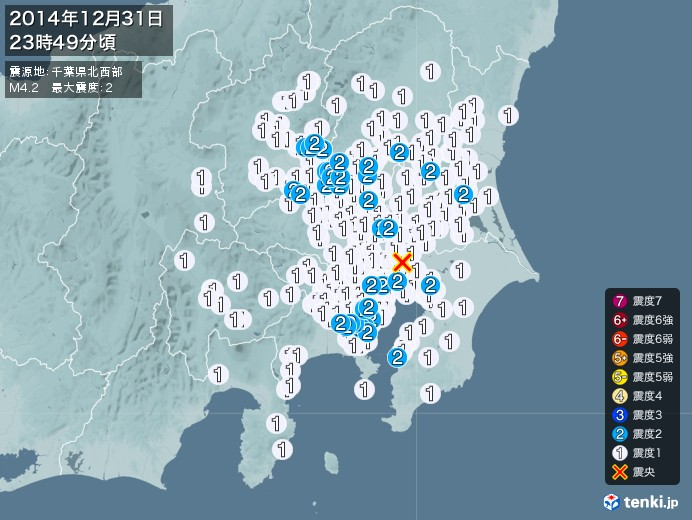 地震情報(2014年12月31日23時49分発生)