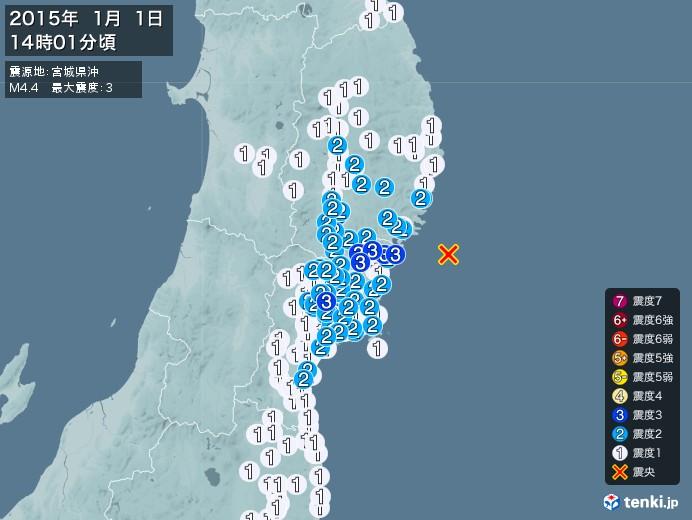 地震情報(2015年01月01日14時01分発生)