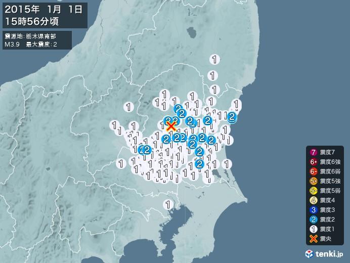 地震情報(2015年01月01日15時56分発生)