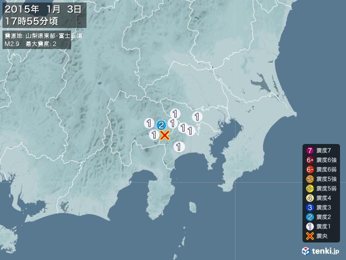 地震情報(2015年01月03日17時55分発生)