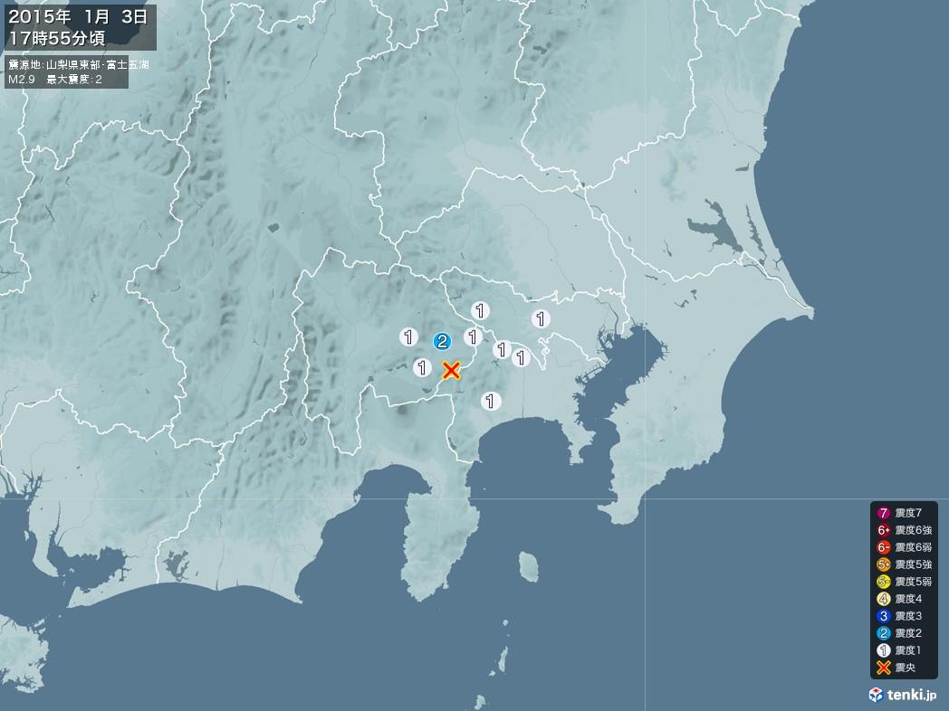 地震情報 2015年01月03日 17時55分頃発生 最大震度:2 震源地:山梨県東部・富士五湖(拡大画像)