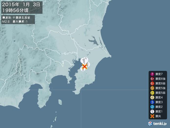 地震情報(2015年01月03日19時56分発生)