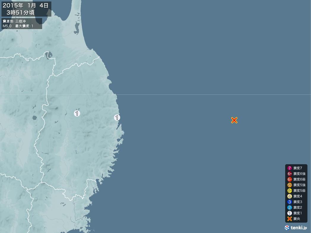 地震情報 2015年01月04日 03時51分頃発生 最大震度:1 震源地:三陸沖(拡大画像)