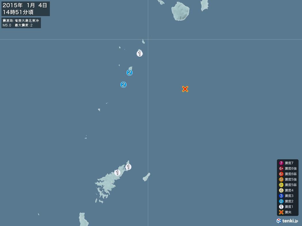 地震情報 2015年01月04日 14時51分頃発生 最大震度:2 震源地:奄美大島北東沖(拡大画像)