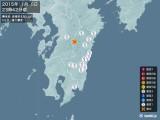 2015年01月05日23時42分頃発生した地震