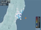 2015年01月07日18時58分頃発生した地震