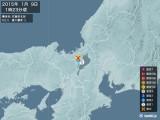 2015年01月09日01時23分頃発生した地震