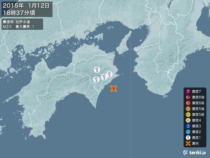 地震情報(2015年01月12日18時37分発生)
