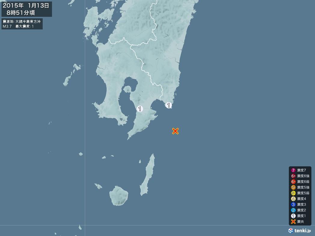 地震情報 2015年01月13日 08時51分頃発生 最大震度:1 震源地:大隅半島東方沖(拡大画像)