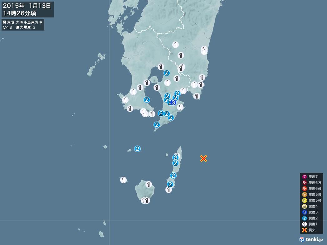 地震情報 2015年01月13日 14時26分頃発生 最大震度:3 震源地:大隅半島東方沖(拡大画像)