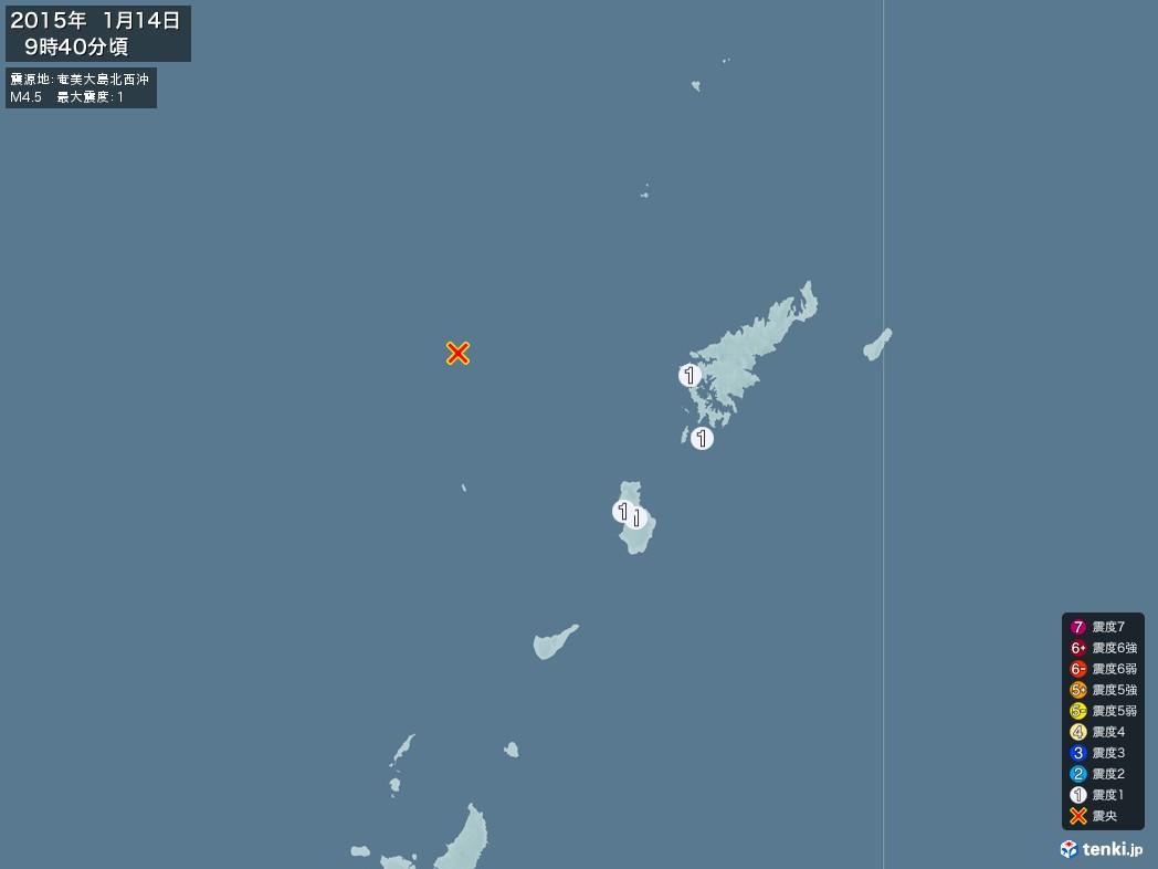 地震情報 2015年01月14日 09時40分頃発生 最大震度:1 震源地:奄美大島北西沖(拡大画像)