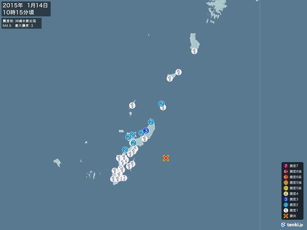 地震情報 2015年01月14日 10時15分頃発生 最大震度:3 震源地:沖縄本島近海(拡大画像)