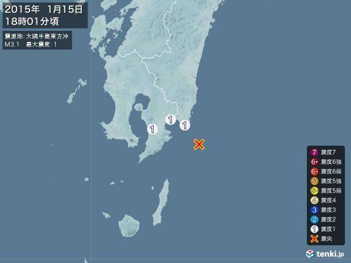 地震情報(2015年01月15日18時01分発生)