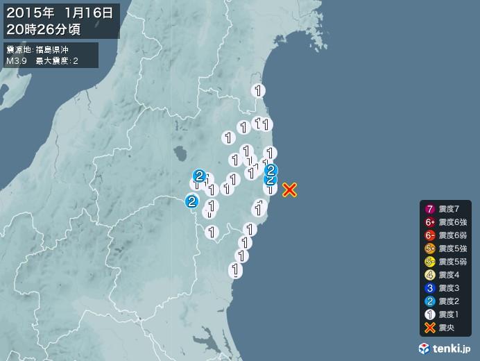 地震情報(2015年01月16日20時26分発生)