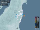 2015年01月16日20時26分頃発生した地震