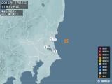 2015年01月17日11時17分頃発生した地震