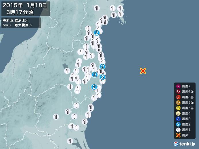 地震情報(2015年01月18日03時17分発生)