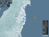 2015年01月18日03時17分頃発生した地震