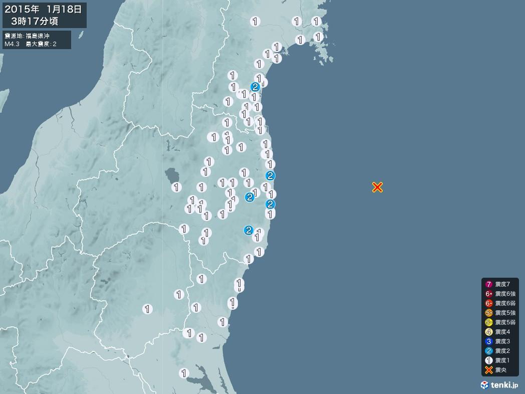 地震情報 2015年01月18日 03時17分頃発生 最大震度:2 震源地:福島県沖(拡大画像)