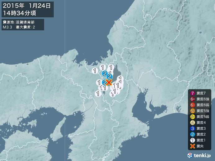 地震情報(2015年01月24日14時34分発生)
