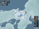 2015年01月24日19時20分頃発生した地震