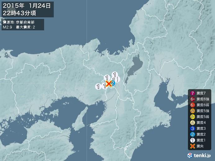 地震情報(2015年01月24日22時43分発生)