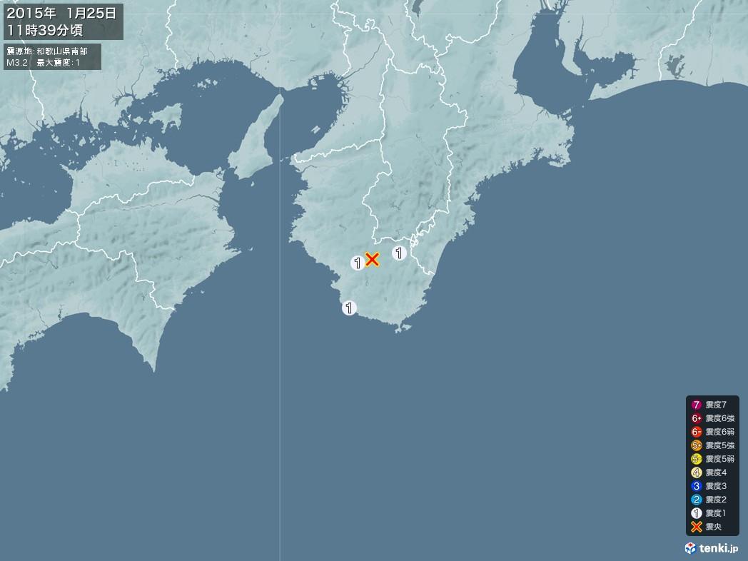 地震情報 2015年01月25日 11時39分頃発生 最大震度:1 震源地:和歌山県南部(拡大画像)
