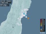 2015年01月26日10時31分頃発生した地震