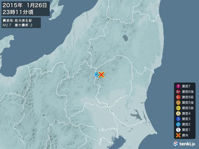 地震情報(2015年01月26日23時11分発生)