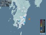 2015年01月30日16時45分頃発生した地震
