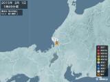 2015年02月01日01時49分頃発生した地震