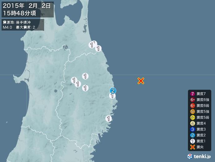 地震情報(2015年02月02日15時48分発生)