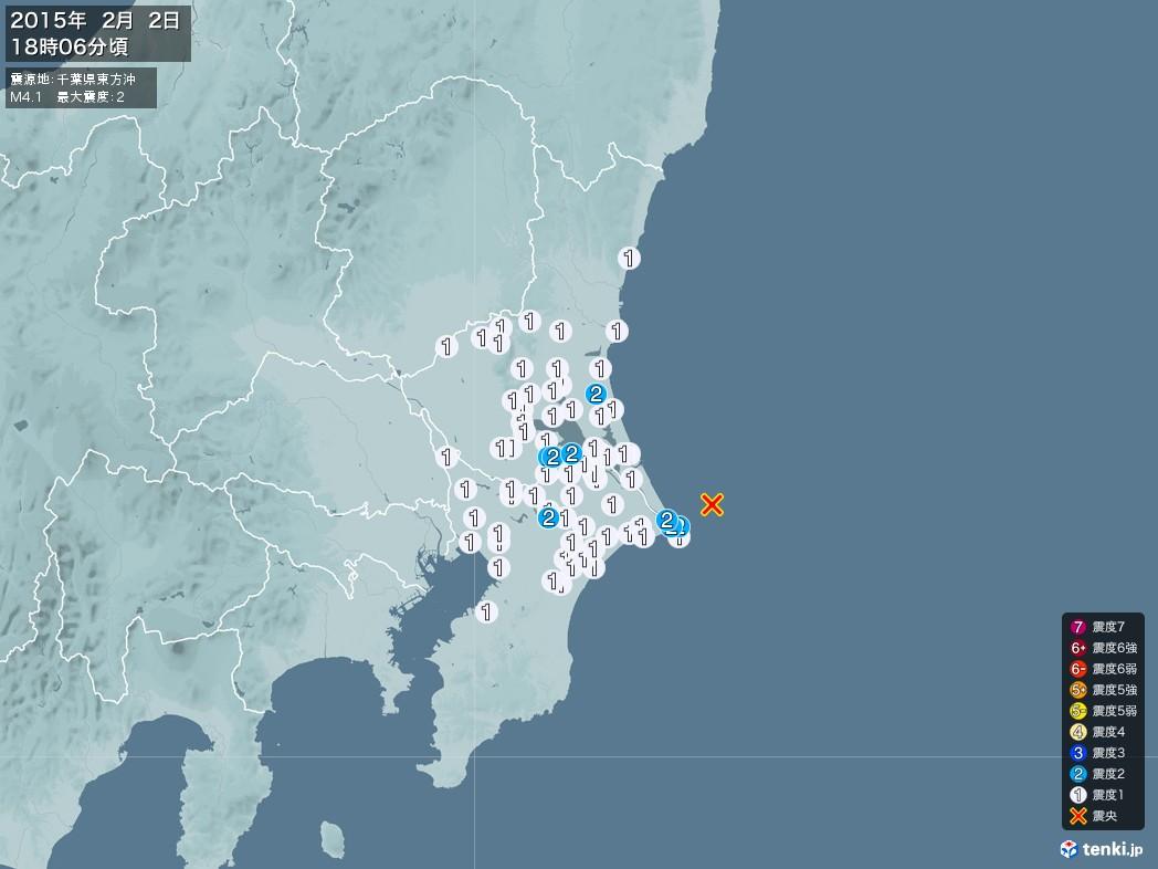 地震情報 2015年02月02日 18時06分頃発生 最大震度:2 震源地:千葉県東方沖(拡大画像)