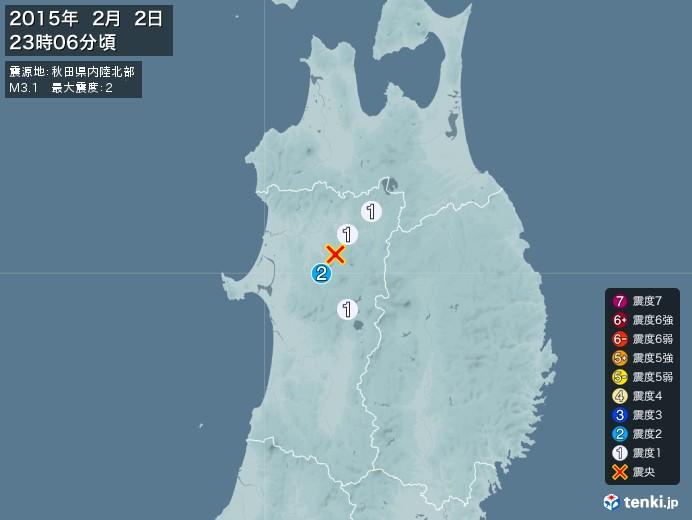 地震情報(2015年02月02日23時06分発生)
