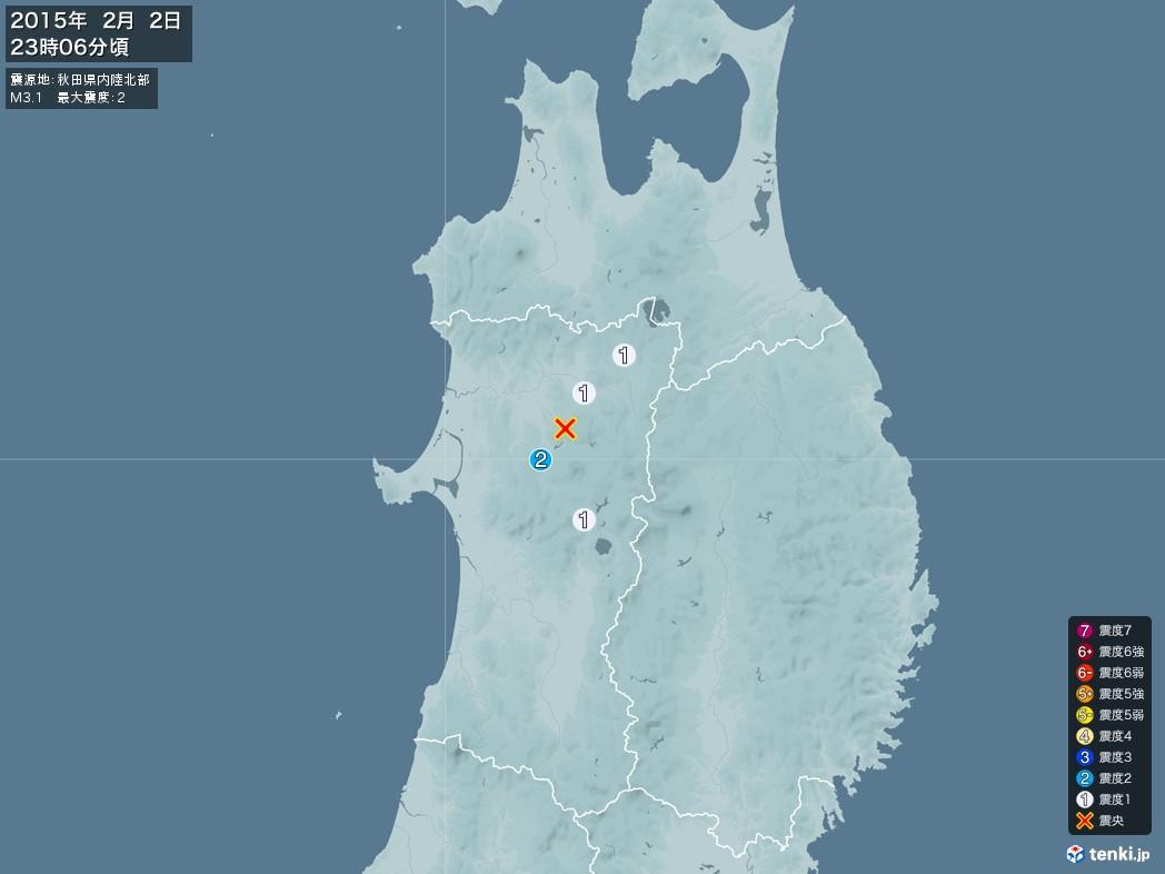 地震情報 2015年02月02日 23時06分頃発生 最大震度:2 震源地:秋田県内陸北部(拡大画像)