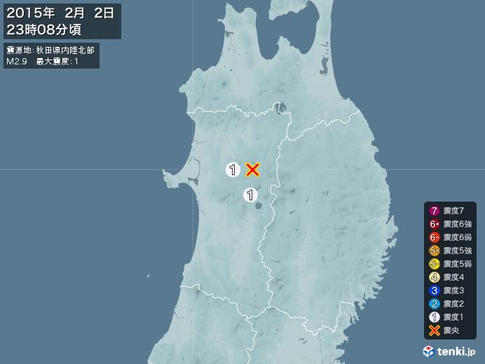 地震情報(2015年02月02日23時08分発生)