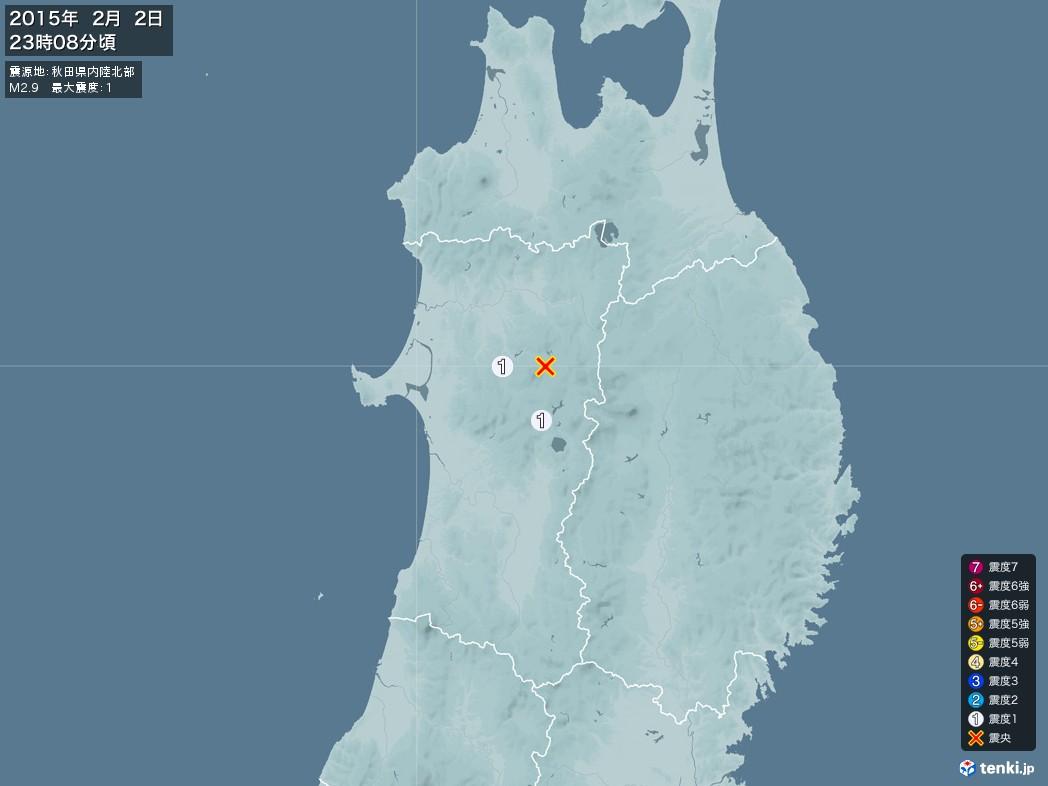 地震情報 2015年02月02日 23時08分頃発生 最大震度:1 震源地:秋田県内陸北部(拡大画像)